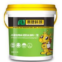 供应奥捷JS聚合物水泥防水涂料