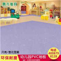 腾方通过甲醛检测幼儿园儿童PVC塑胶地板
