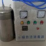 不锈钢水箱内置式水箱自洁消毒器WTS-2A