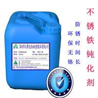 供应不锈铁钝化剂