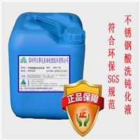 供应不锈钢强力酸洗钝化液