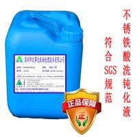 供应不锈铁酸洗钝化液