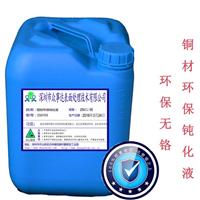 供应铜材环保钝化液