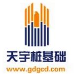 深圳天宇桩基础工程有限公司