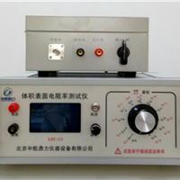 供应中航鼎力体积表面电阻率测试仪工厂