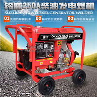 供应250A小型柴油发电机电焊两用机SHL250CW
