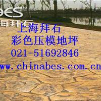 供应上海浦东 压花混凝土;彩色压花砼价格