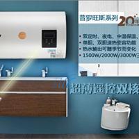 双胆电热水器厂家|超薄电热水器品牌|大拇指