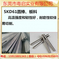 【粤启特钢】批发进口日本SKD61模具钢圆棒