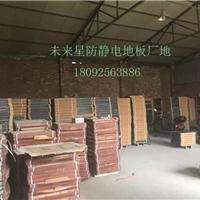 西安未来星防静电地板,PVC静电地板厂家