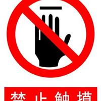 电力设施pvc禁止攀爬标牌 禁止触摸标示牌
