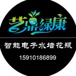 商城艺鼎花卉商行