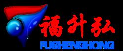 广州福升弘自动化科技有限公司