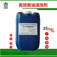 供应高效黄油清洗剂BW-504轴承黄油清洗剂