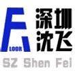深圳沈飞地板有限公司