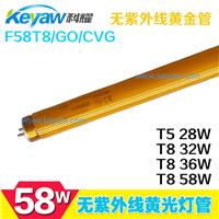 美国GE无紫外线灯管 58W黄金管F58T8/GO/CVG