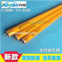 美国GE无紫外线灯管28W 黄金管F28T5/GO/CVG