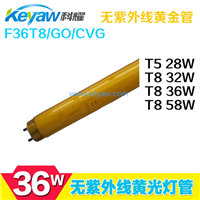 美国GE无紫外线灯管 36W黄金管F36T8/GO/CVG