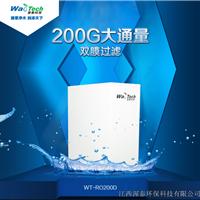 招商渥泰200G大通量双膜过滤紫外线杀菌反渗透净水器
