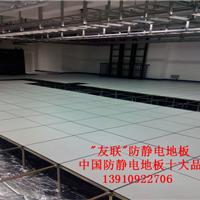 供应北京防静电地板防静电地板厂家