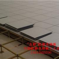 供应友联YL35陶瓷防静电地板全钢防静电地板