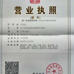 永宁县望远镇远航物资经销部