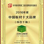 2016年度中国板材十大品牌(综合十强)