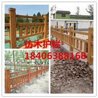 供应仿木栏杆,河堤护栏,耐腐蚀厂家直销,