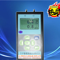 TP200型精密微差压差计、高精密微压差计