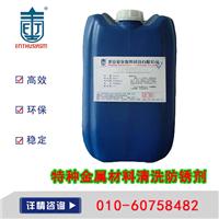 供应混合金属清洗防锈剂BW-506除油清洗剂
