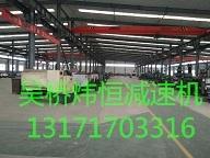吴桥县炜恒减速机有限公司