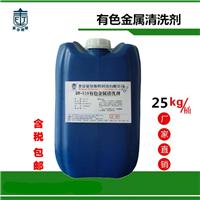 有色金属清洗剂BW-510钢铁除油剂