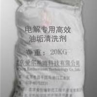 BS-508电解专用高效油垢清洗剂电解除油剂