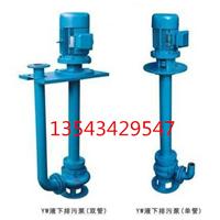 供应广丰牌YW液下污水泵,污水泵,泥浆泵