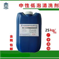 中性低泡清洗剂BW-533超声波清洗剂