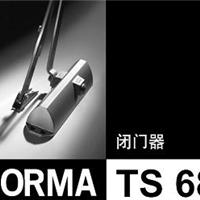 供应DORMA TS68闭门器