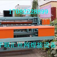 供应全自动地暖网焊网机 联汇直销