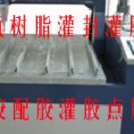 环氧树脂灌封机、ab胶灌注设备