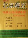 海南适用于盐碱地区抗氯盐专用的抗蚀增强剂
