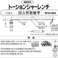 供应MITO扭力扭断扳手