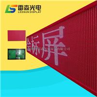 供应电子会标屏  红底白字电子横幅 会议室