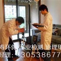 供应泰安康寿环保专业治理甲醛