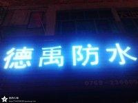 东莞市拓佳特种建筑工程有限公司