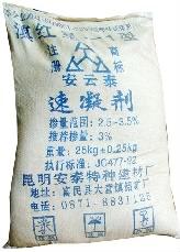 供应云南 高效混凝土粉状速凝剂 隧道矿井