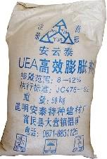 供应云南 UEA混凝土膨胀剂 混凝土外加剂
