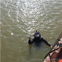 淮北恒瑞水下打捞施工队