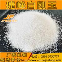青州捷峰厂家供应型号齐全价格优惠的白刚玉