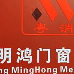 深圳市明鸿门窗有限公司