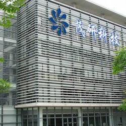 深圳市茂研电子科技有限公司