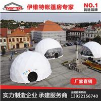 40米直径球形篷房方案供应商
